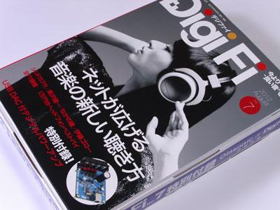 DigiFi(デジファイ) No.7