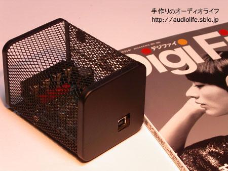 DigiFi No.7付録アンプ用ケース1